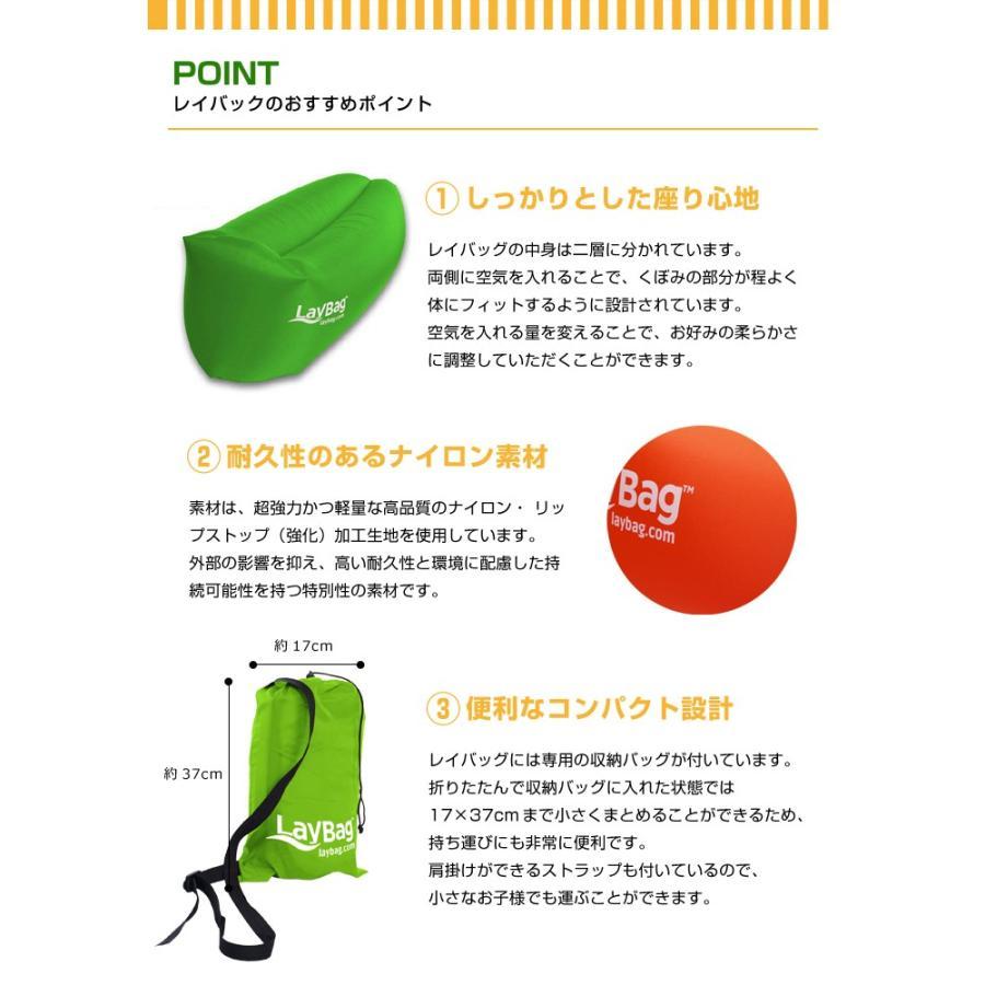 〔正規品〕レイバッグ LayBag 空気 椅子 エアソファ アウトドア 海 山 キャンプ ソファ 川 プール 庭 クッション 全11色|doanosoto|04