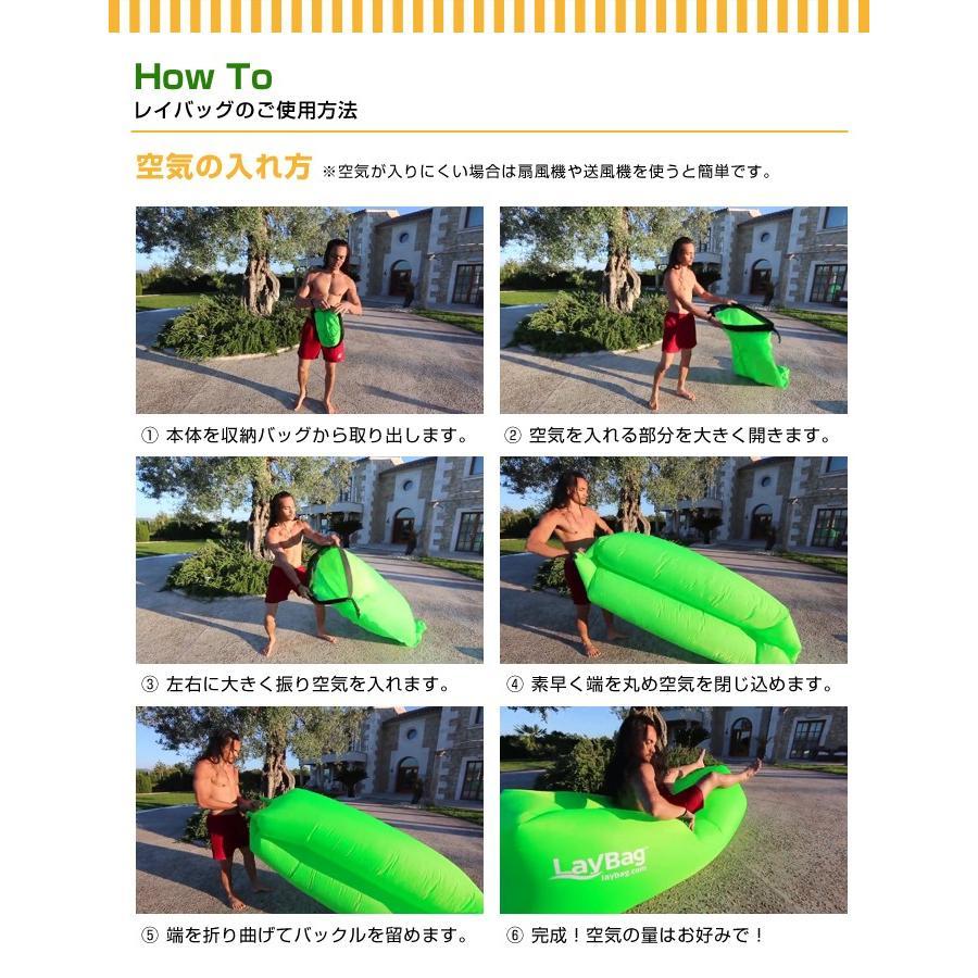 〔正規品〕レイバッグ LayBag 空気 椅子 エアソファ アウトドア 海 山 キャンプ ソファ 川 プール 庭 クッション 全11色|doanosoto|05