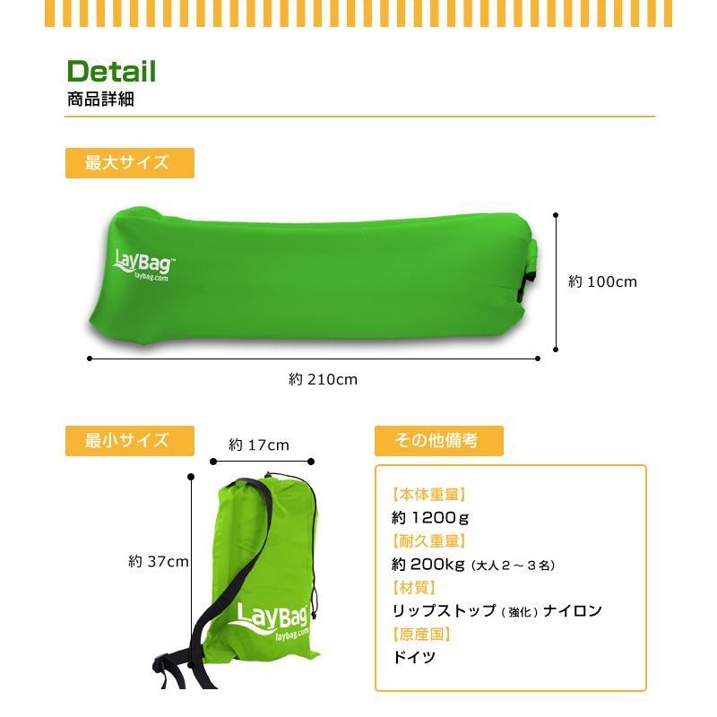 〔正規品〕レイバッグ LayBag 空気 椅子 エアソファ アウトドア 海 山 キャンプ ソファ 川 プール 庭 クッション 全11色|doanosoto|08