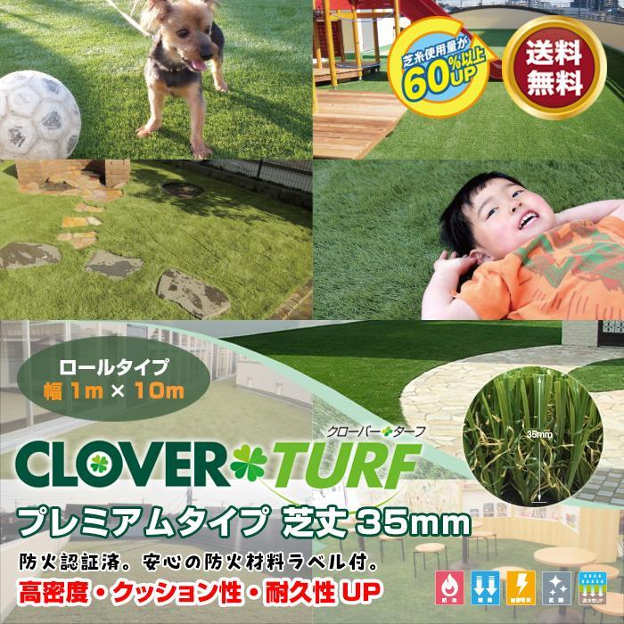 人工芝 35mm ロール リアル 庭 Clover Turf クローバーターフ プレミアム 1m × 10m GA-P388