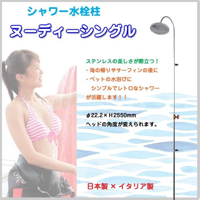 シャワー 水栓柱 ヌーディーシングル 屋外 海 サーフィン ペット 水遊び 泥落とし ステンレス デッキ 庭 レトロ シンプル OO12-108(HO3-Q610-1)