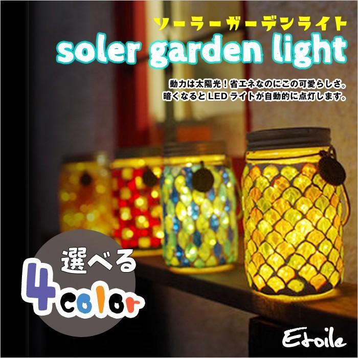 ソーラーライト LED ガーデンライト 庭 アウトドア キャンプ エトワル ボトル モザイク 電池 4種類 YT-389|doanosoto