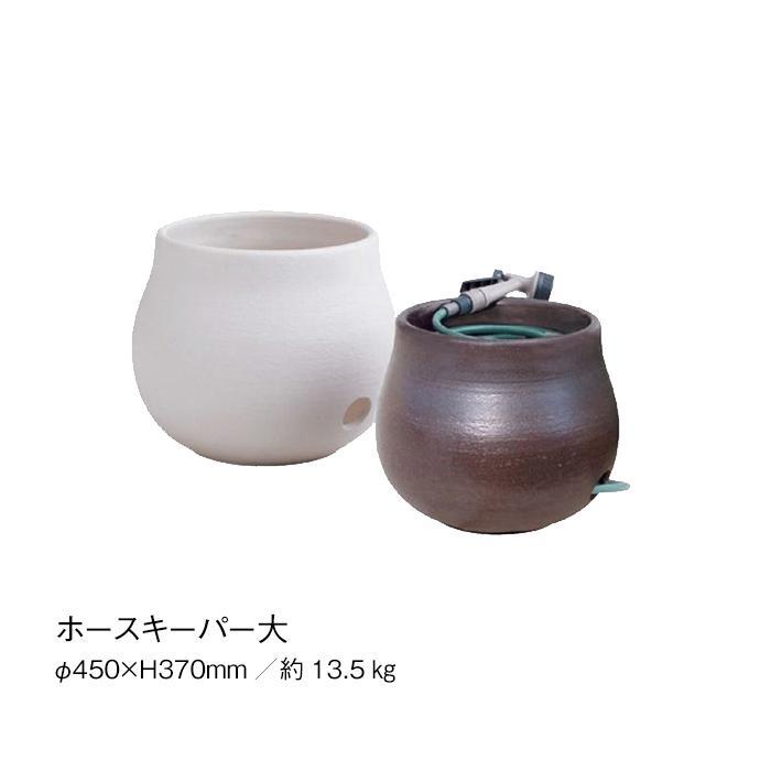 ホースキーパー ホース収納 大 信楽焼 陶器 全2色 庭 水回り オブジェ 庭 テラス 和庭園 タカショー TK-1286