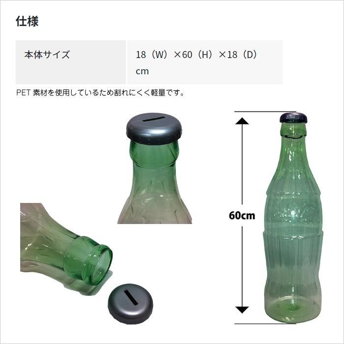 ボトルコインバンク 貯金箱 コインバンク コカコーラ コカ・コーラ 人気 プレゼント ビッグ ( PJ-CB01 ) doanosoto 02