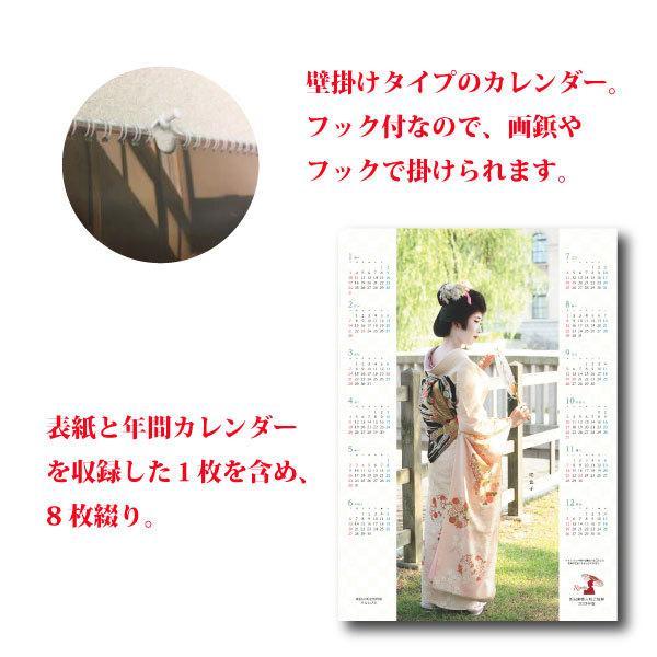 新潟柳都古町芸妓暦2021年版|doc-furusatowari|03