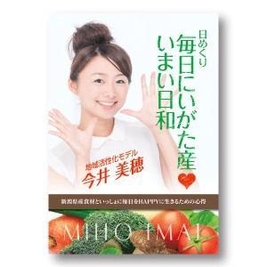 日めくりカレンダー 毎日にいがた産 いまい日和|doc-furusatowari