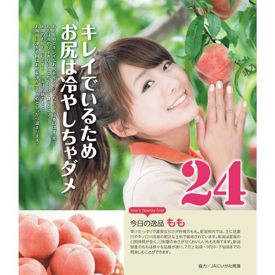 日めくりカレンダー 毎日にいがた産 いまい日和|doc-furusatowari|02