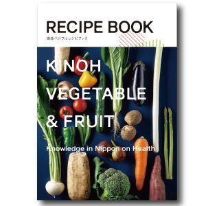 KINOH VEGETABLE & FRUIT RECIPE BOOK doc-furusatowari