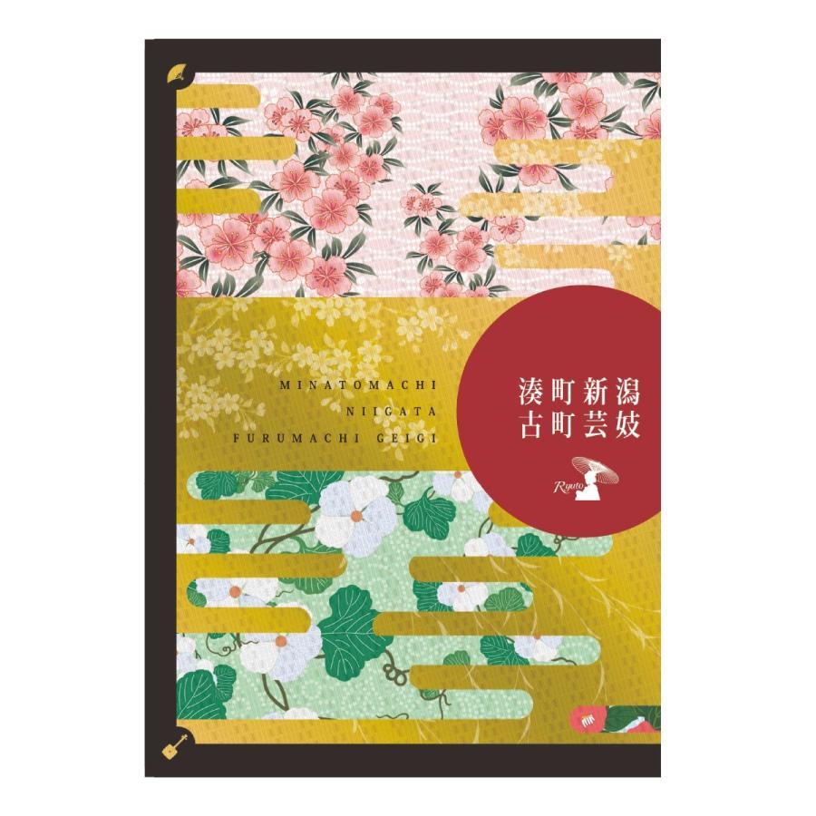 芸妓解説冊子『湊町新潟古町芸妓』 doc-furusatowari