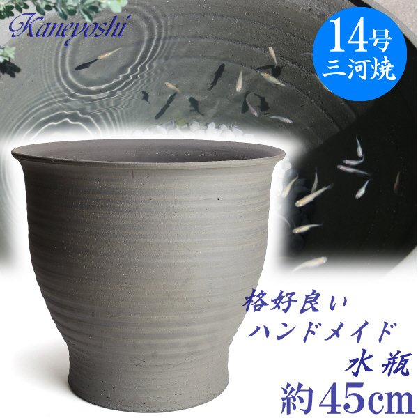 送料無料 睡蓮鉢 めだか鉢 鉢カバー 植木鉢 陶器 おしゃれ 大型 サイズ 43cm 安くて丈夫 日本製 三河焼 水瓶尻丸14号 手造り エンシャント
