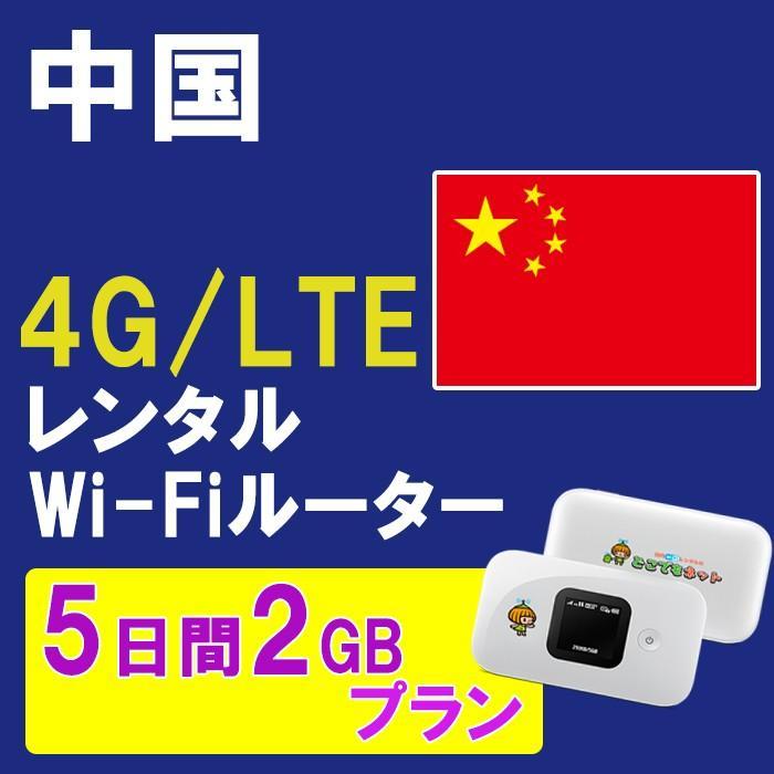 中国 大陸 海外 WiFi レンタル 4G/LTE モバイルWi-Fiルーター 借出 中国 中華 旅行 出張 docodemo