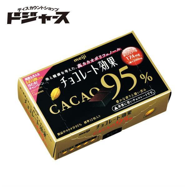 明治 チョコレート効果 カカオ95% 13枚×5箱 管理番号171910 チョコレート