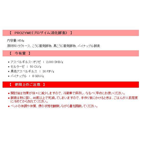PROZYME プロザイム ペットサプリメント 消化酵素 454g|dog-sagara|04