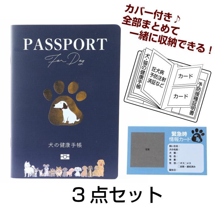 犬の健康手帳 犬 母子手帳 健康管理 健康記録 犬健康手帳 ペット|dogcat-shop|02