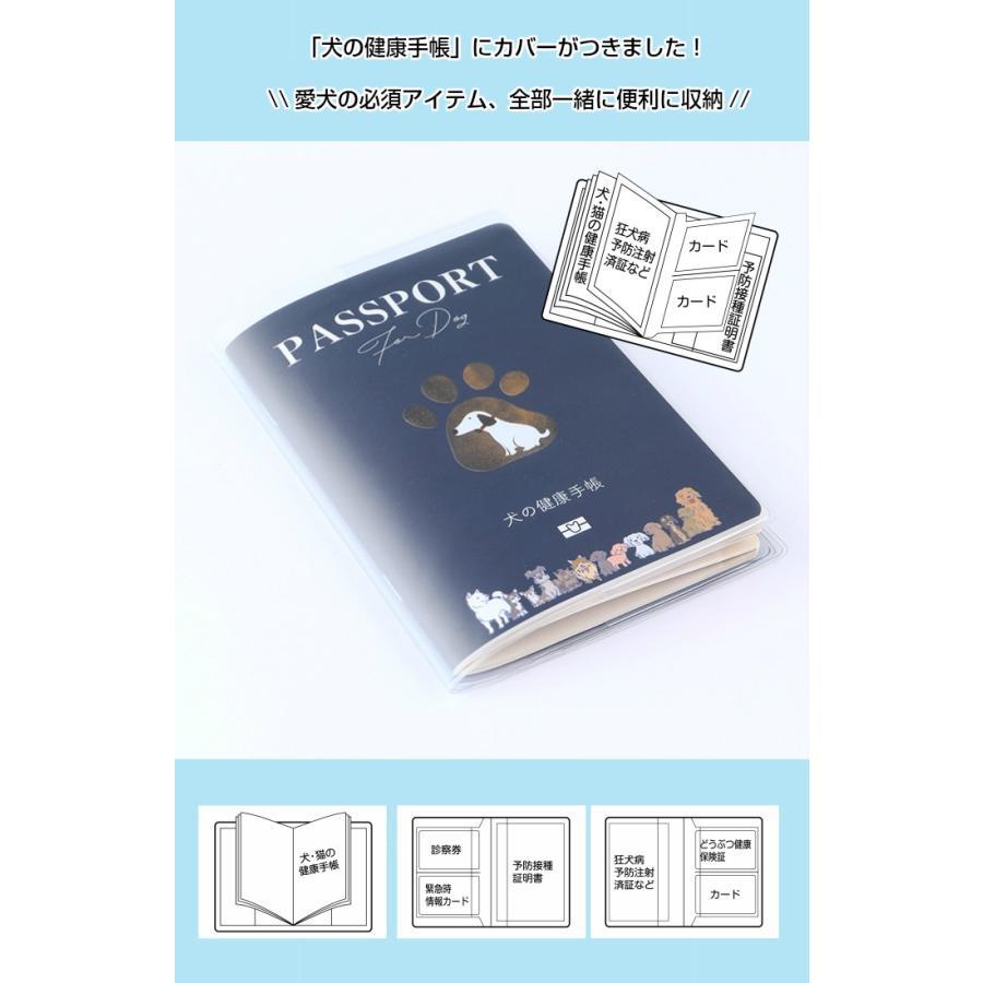 犬の健康手帳 犬 母子手帳 健康管理 健康記録 犬健康手帳 ペット|dogcat-shop|04