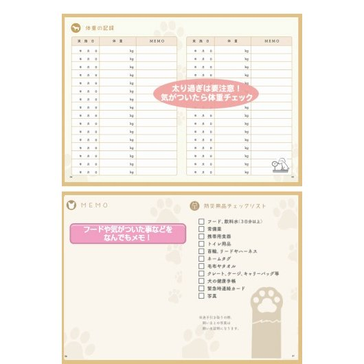 犬の健康手帳 犬 母子手帳 健康管理 健康記録 犬健康手帳 ペット|dogcat-shop|08