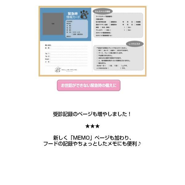 犬の健康手帳 犬 母子手帳 健康管理 健康記録 犬健康手帳 ペット|dogcat-shop|09