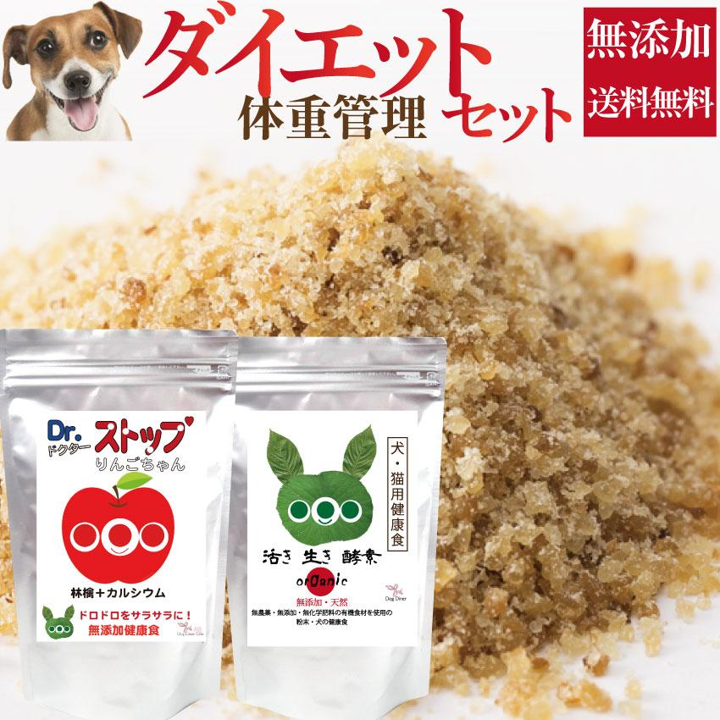 犬・猫用 体重管理 サプリ(ダイエット セット)無添加 酵素ダイエット【メール便 送料無料】|dogdiner
