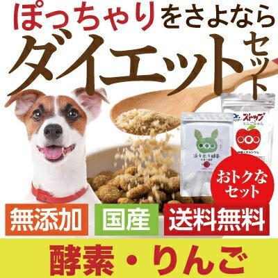 犬・猫用 体重管理 サプリ(ダイエット セット)無添加 酵素ダイエット【メール便 送料無料】|dogdiner|11