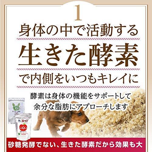 犬・猫用 体重管理 サプリ(ダイエット セット)無添加 酵素ダイエット【メール便 送料無料】|dogdiner|03