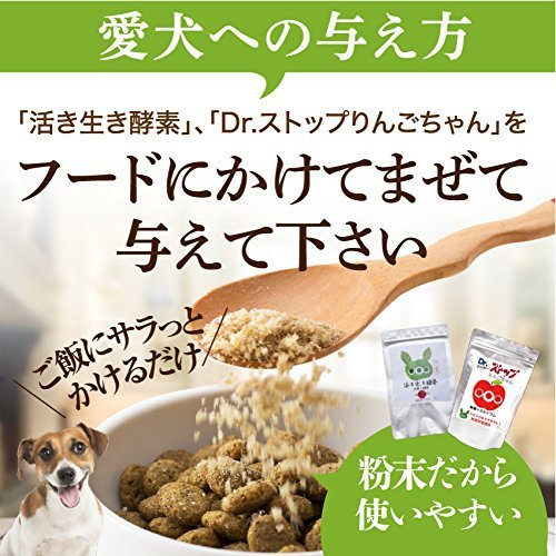 犬・猫用 体重管理 サプリ(ダイエット セット)無添加 酵素ダイエット【メール便 送料無料】|dogdiner|08