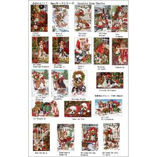 かわいいクリスマスカード !キャバリア[麻布十番ドギーテユーテユー]