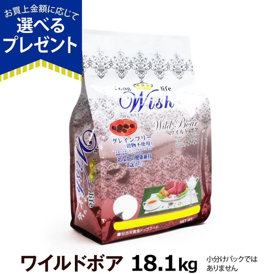 ウィッシュ ワイルドボア18.1kg お取り寄せ ドッグ ドック フード 犬 成犬 アダルト シニア グレインフリー アレルギー 穀物 不使用
