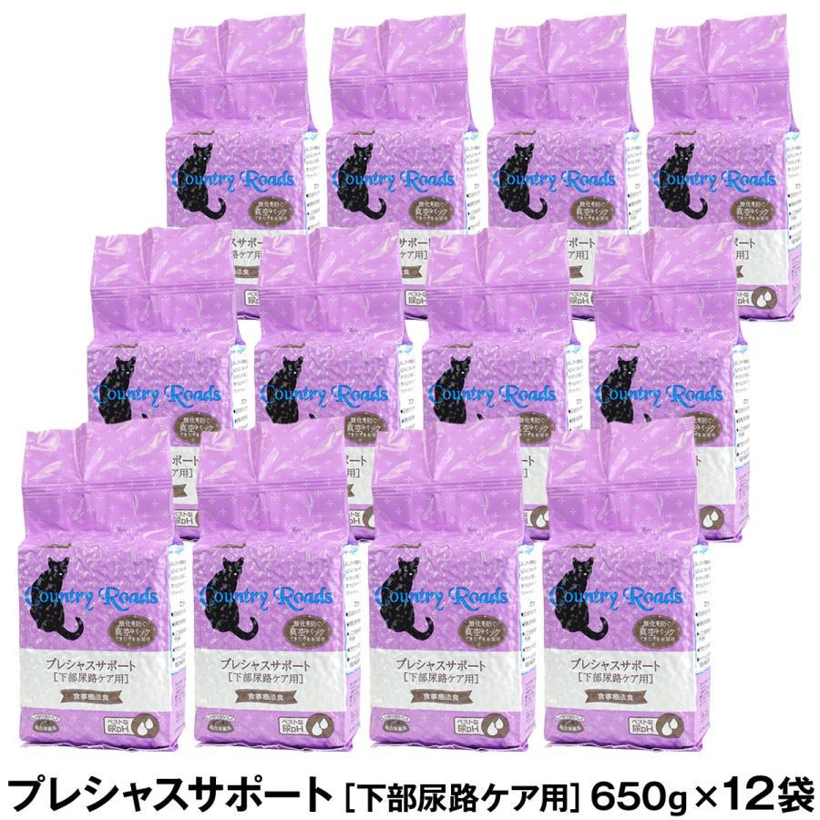 カントリーロード プレシャスサポート F.L.U.T.D 650g ×12 パッケージ·ハート粒に変更しました猫総合栄養食 キャットフード phバランス