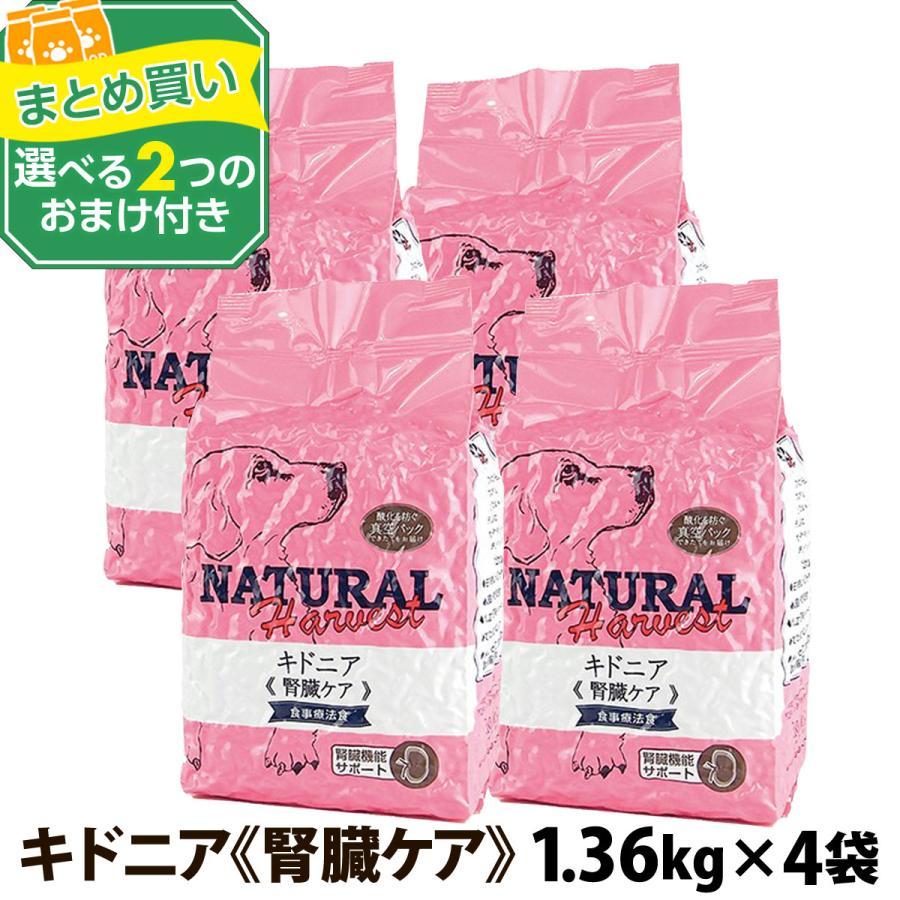 ナチュラルハーベスト セラピューティックフォーミュラ キドニア 腎臓ケア用食事療法食 1.36kg ×4袋