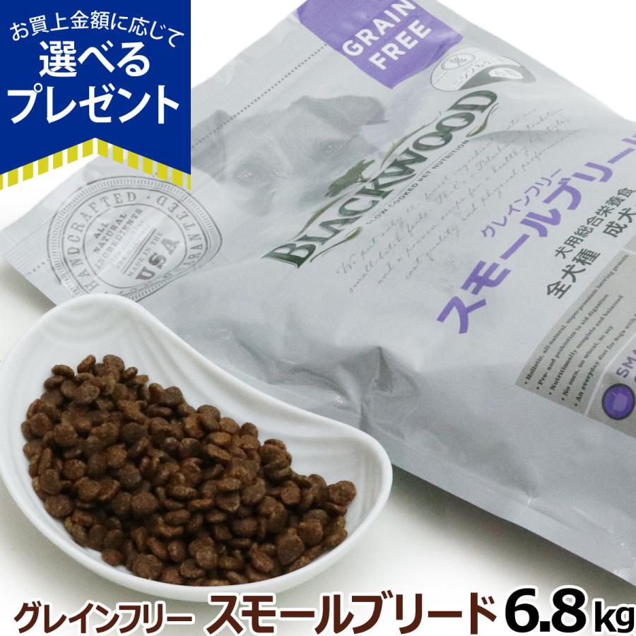 ブラックウッド グレインフリー スモールブリード 6.8kg お取り寄せ