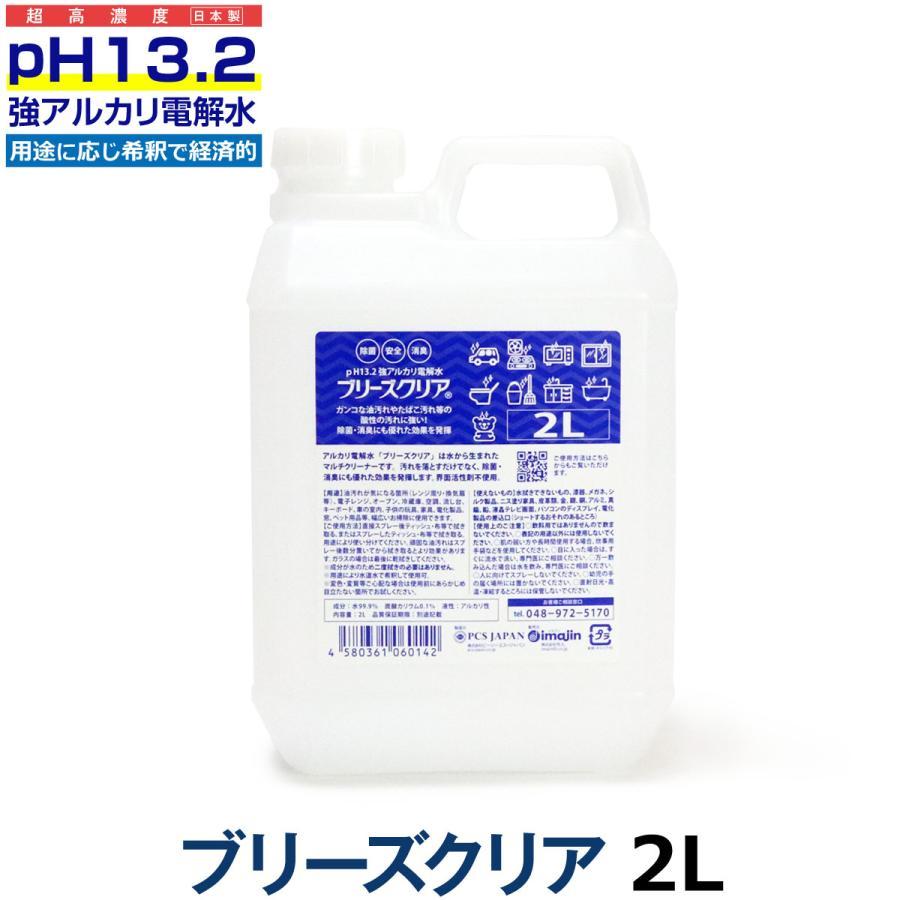 アルカリ 電解 水 除 菌