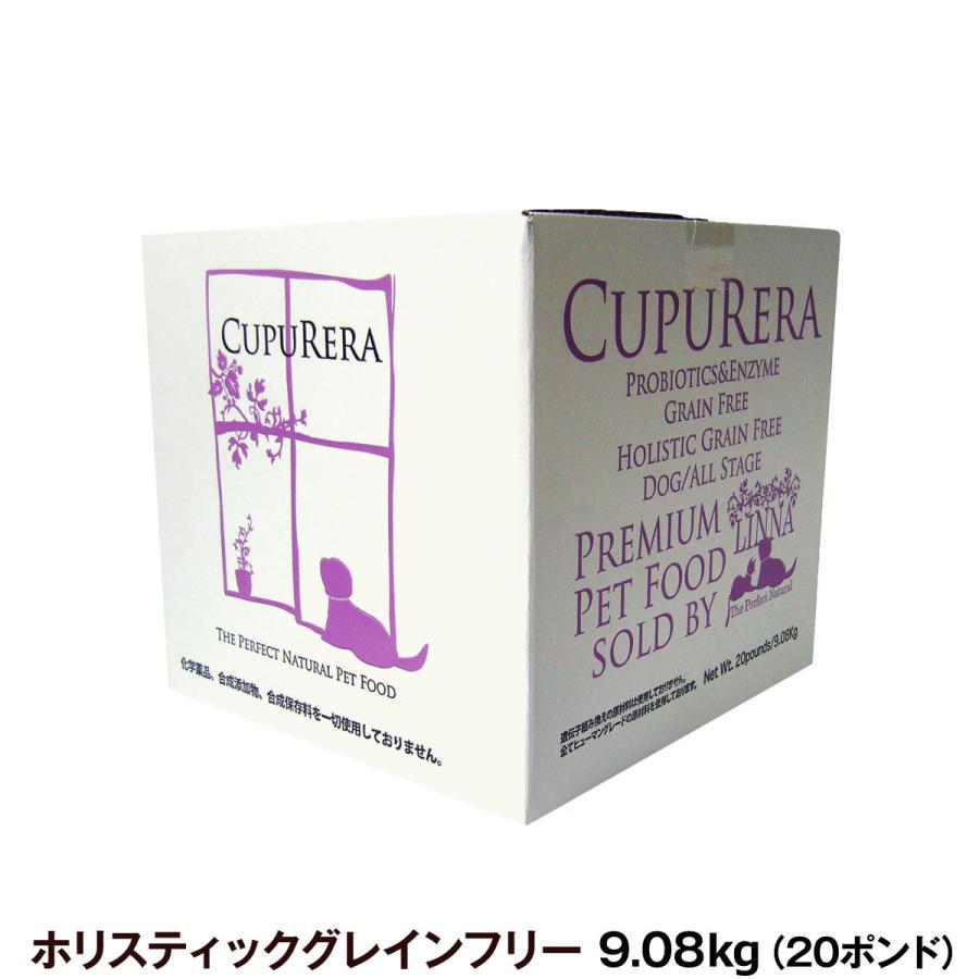 クプレラ ドッグフード ホリスティック グレインフリー 20ポンド 9.08kg