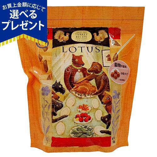 ロータス ドッグフードグレインフリー ターキーレシピ 小粒 5kg お取り寄せ