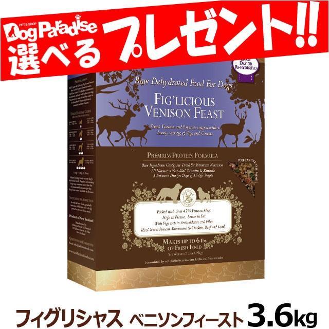 アディクション 低温乾燥 ドッグフード フィグリシャスベニソンフィースト ベニソン イチジク 3.6kg お取り寄せ