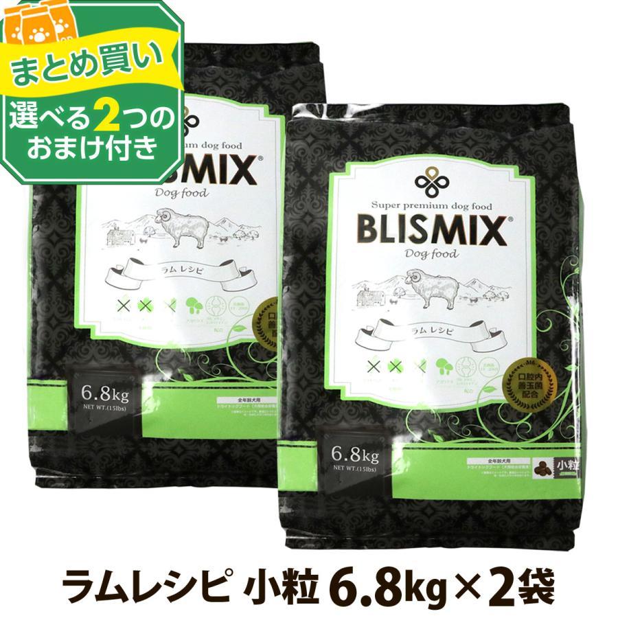 ブリスミックスラム小粒 6.8kg ×2個+おやつ1個