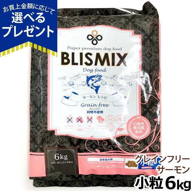 全国送料無料 ブリスミックス グレインフリー サーモン小粒 6kg