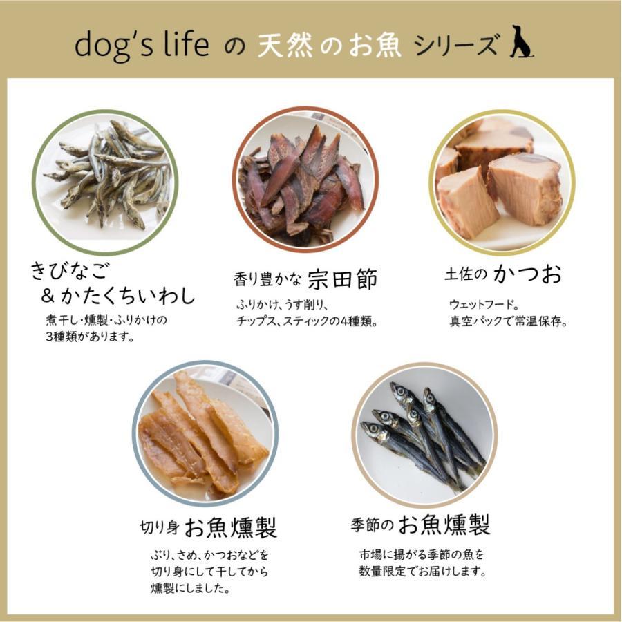 ドッグフード 魚 無塩 無添加 おやつ アレルギー対応 かつお 宗田節スティック 50g|dogslife|10
