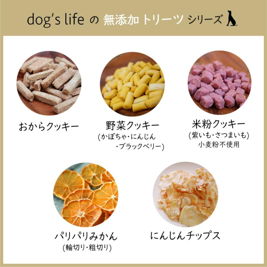 犬用 オリジナル クッキー3点セット おやつ 無添加 国産 ポイント消化 送料無料|dogslife|11