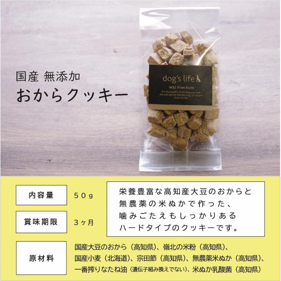 犬用 オリジナル クッキー3点セット おやつ 無添加 国産 ポイント消化 送料無料|dogslife|05