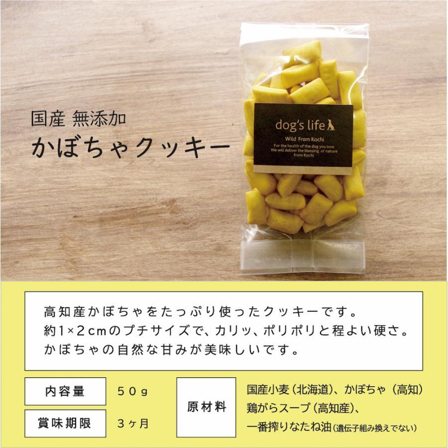 犬用 オリジナル クッキー3点セット おやつ 無添加 国産 ポイント消化 送料無料|dogslife|06