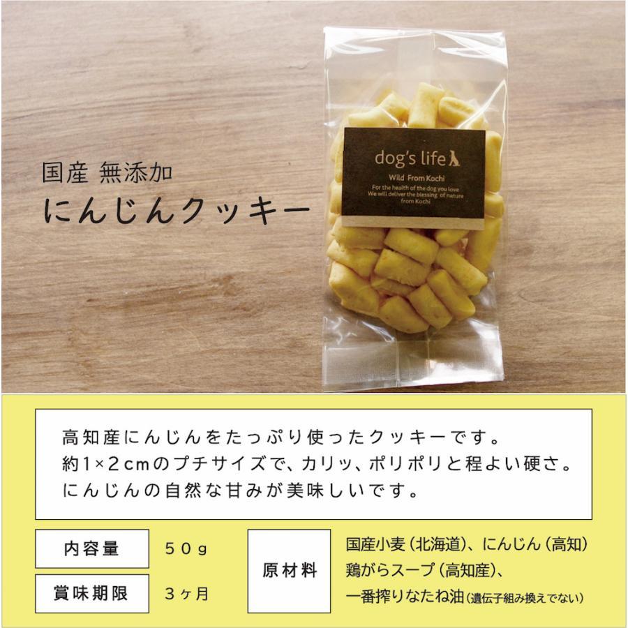 犬用 オリジナル クッキー3点セット おやつ 無添加 国産 ポイント消化 送料無料|dogslife|07