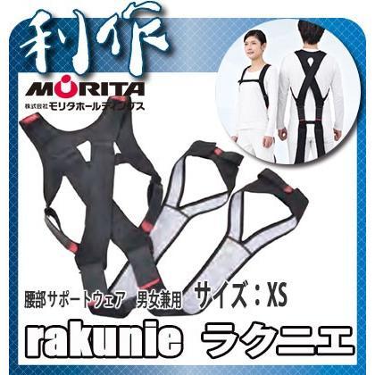 モリタ宮田工業 腰部サポートウェア [ rakunie ラクニエ ] 男女兼用 XSサイズ