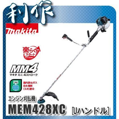 マキタ エンジン刈払機 (Uハンドル) [ MEM428XC ] 4ストローク(24.5mL) / 草刈機