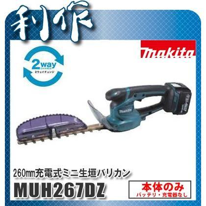 マキタ 充電式ミニ生垣バリカン 260mm [ MUH267DZ ] 18V本体のみ / バッテリ、充電器なし