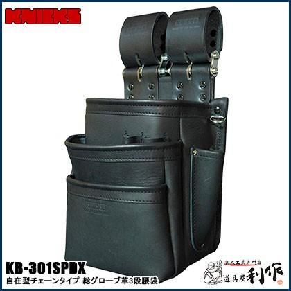 KNICKS(ニックス) 自在型チェーンタイプ 総グローブ革3段腰袋 [ KB-301SPDX ] | 工具差し ホルダー 腰袋