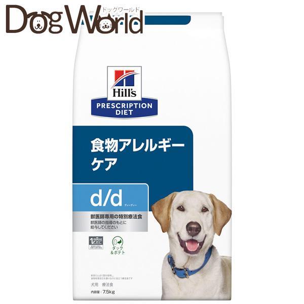 ヒルズ 犬用 d/d ダック&ポテト 食物アレルギー&皮膚ケア ドライ 7.5kg