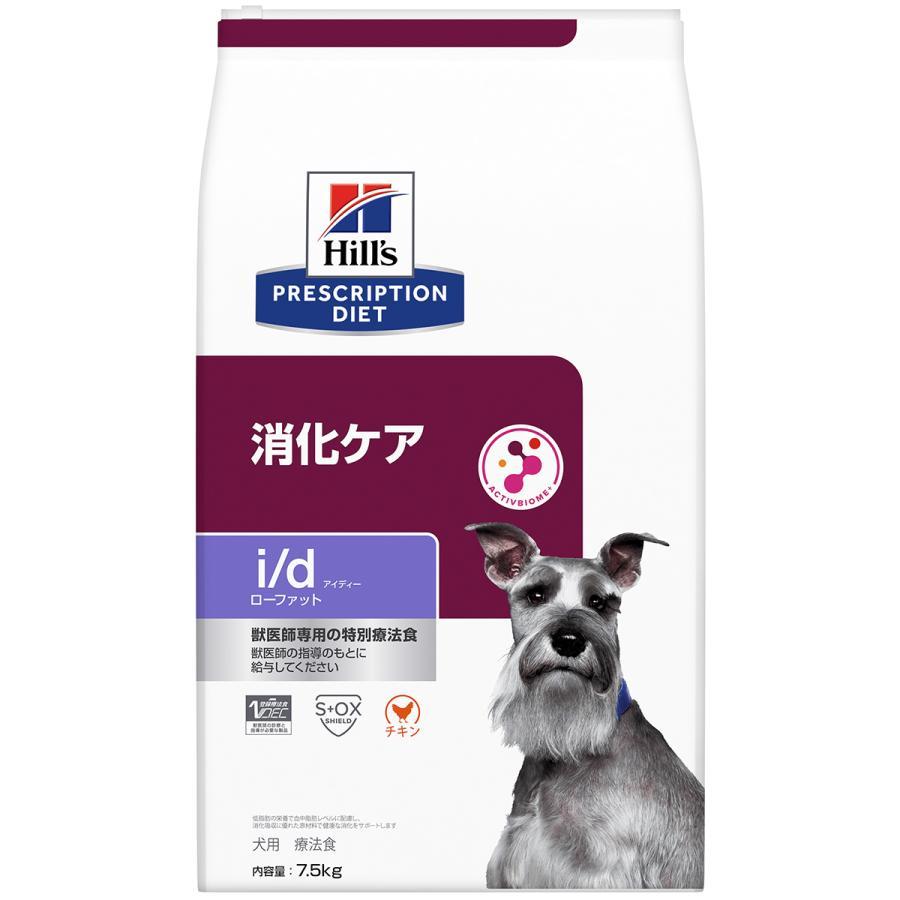 ヒルズ 犬用 i/d Low Fat 消化ケア ドライ 7.5kg