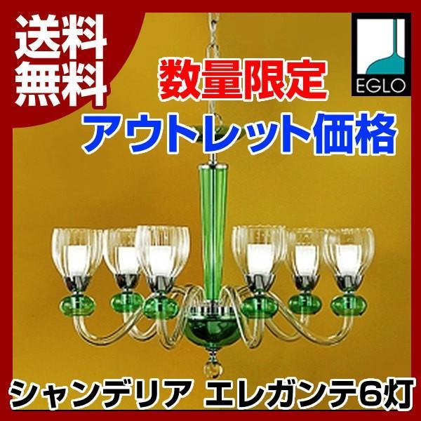 アウトレット品 照明 インテリア照明 エレガンテ ELEGANTE 6灯 シャンデリア 88252J EGLO エグロ