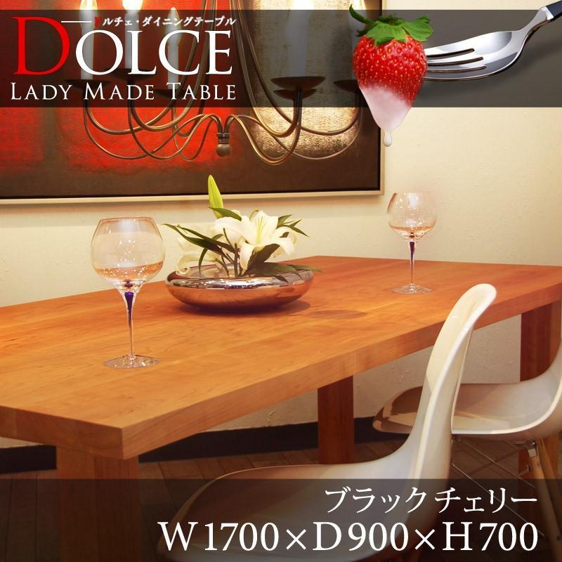 ダイニングテーブル テーブル ブラックチェリー Dolce Lady Made Table ドルチェ W1700×D900 国産 旭川 日本製 旭川家具