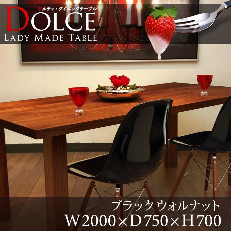 ダイニングテーブル テーブル ブラック ウォールナット Dolce Lady Made Table ドルチェ W2000×D750 国産 旭川 日本製 旭川家具